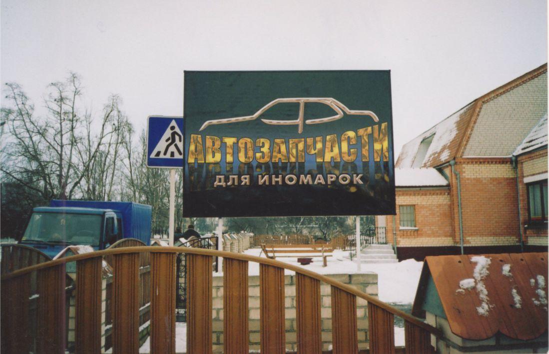 Рекламный щит автозапчасти